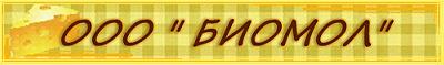 biomol-rf.ru